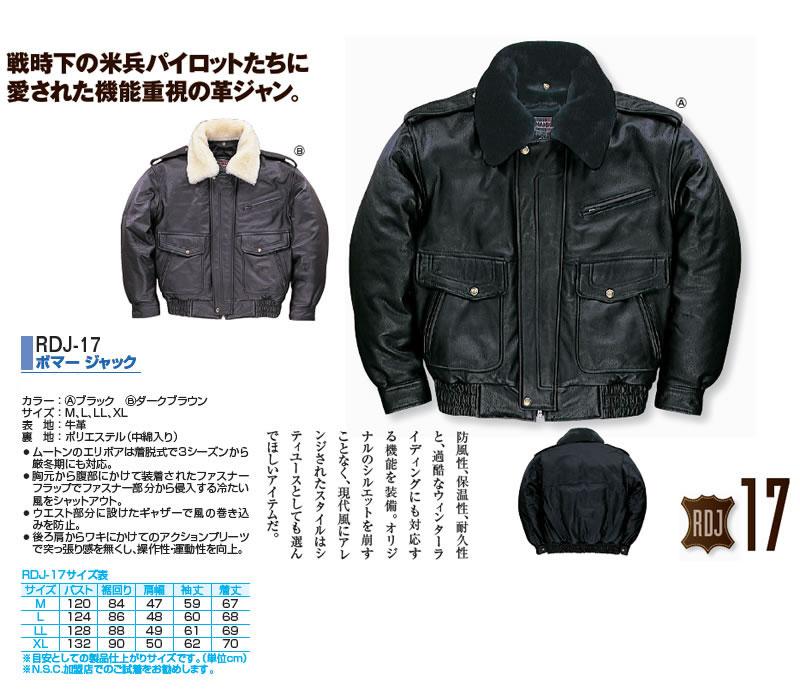 【NANKAI(ナンカイ)】 レザージャケット ボマージャック  RDJ-17