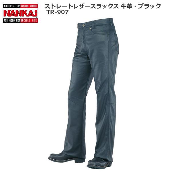 【NANKAI(ナンカイ)】 レザーパンツ ストレートレザーパンツ 牛革・ブラック TR-907BB ワイドサイズ ★
