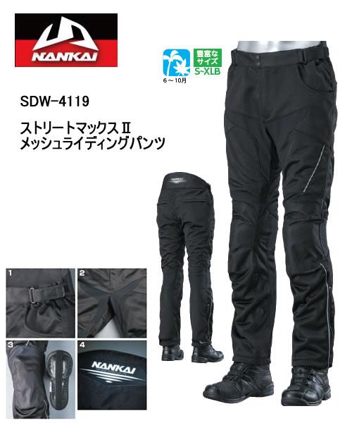 【春夏モデル】NANKAI(ナンカイ) ストリームマックスII メッシュライディングパンツ SDW-4119