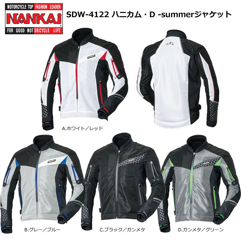 NANKAI(ナンカイ) ハニカム・D -summerジャケット SDW-4122