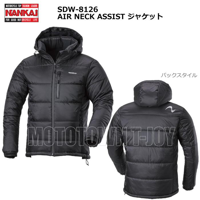 【2018年-2019年 秋冬モデル】NANKAI(ナンカイ) AIR NECK ASSIST ジャケット SDW-8126★