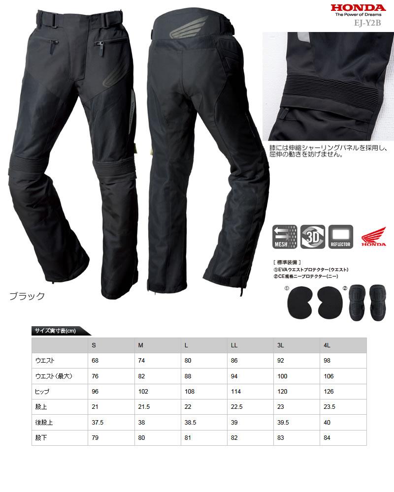 【春・夏モデル】HONDA プロテクトメッシュライディングパンツ 0SYEJ-Y2B-K