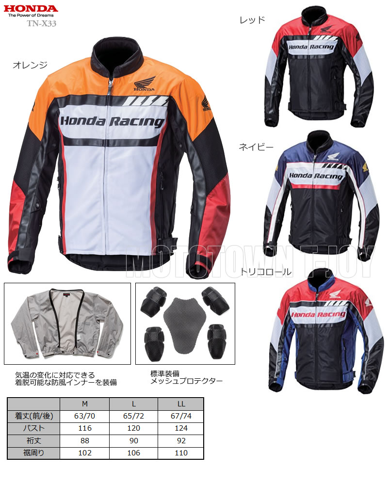 Honda(ホンダ) グラフィックメッシュブルゾン M、L、LLサイズ 0SYTN-X33 ★