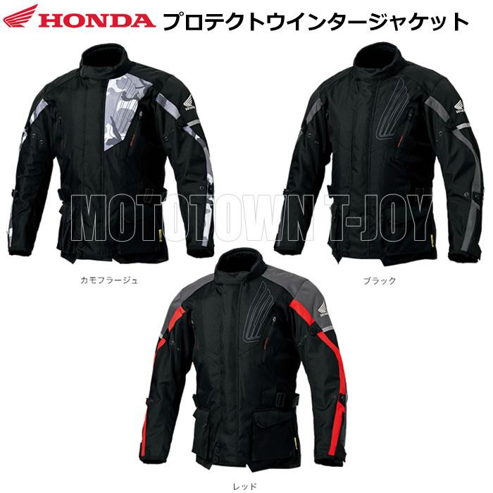 【2018年 秋冬モデル】 HONDA (ホンダ) プロテクトウインタージャケット 0SYEJ-Y39