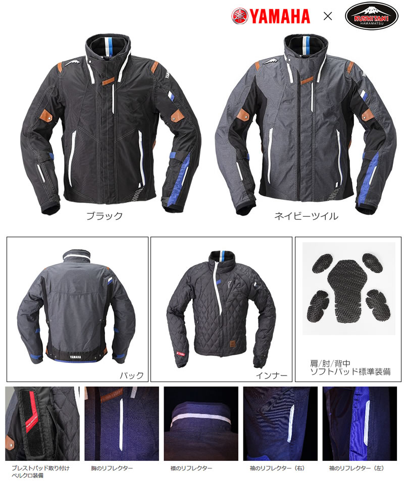 【2017-2018年 秋冬数量限定モデル】YAMAHA(ワイズギア) YAF45-K Motoウインタースポーツジャケット