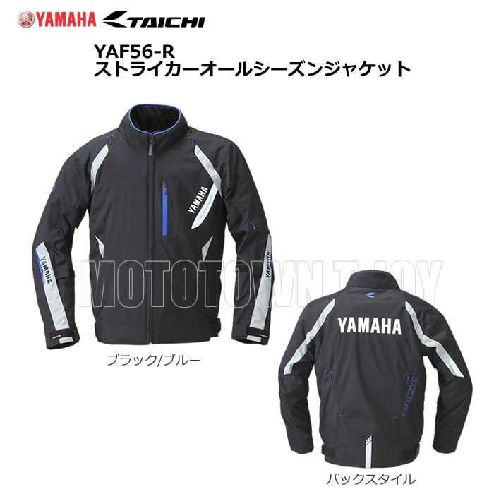 【2018年 秋冬 数量限定モデル】YAMAHA(ワイズギア)×RSタイチ コラボモデル YAF56-R ストライカーオールシーズンジャケット
