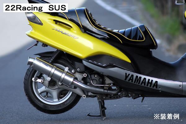 【マジェスティ 125/FI(5CA)】Realize(リアライズ)22レーシングステンレス 317-009-00