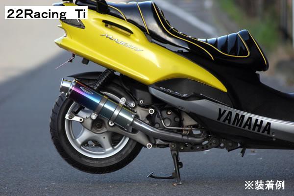 【マジェスティ 125/FI(5CA)】Realize(リアライズ)22レーシングチタン 317-009-01