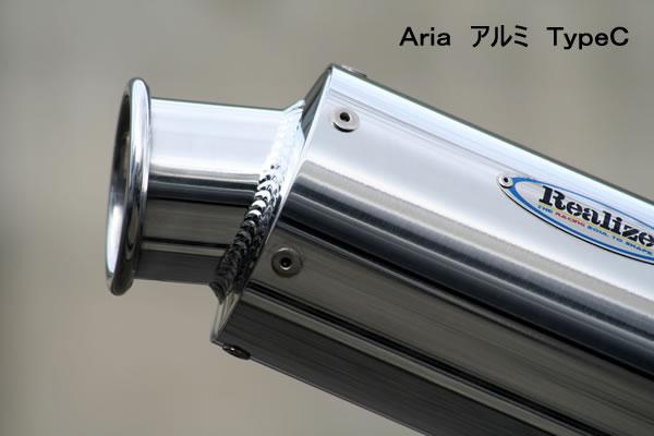 【08~CB400SF REVO/CB400 SUPER BOL D'OR】Realize(リアライズ)Aria(アリア)アルミ カールエンド 504-SO-002-01