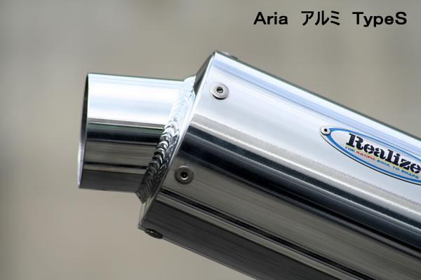【08~CB400SF REVO/CB400 SUPER BOL D'OR】Realize(リアライズ)Aria(アリア)アルミ スラッシュエンド 504-SO-002-02