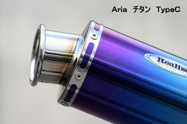 【CB400SF/Ver.R/S/H.V/SPECII/III.スーパーボルドール】Realize(リアライズ)Aria(アリア)チタン カールエンド 502-SO-001-01
