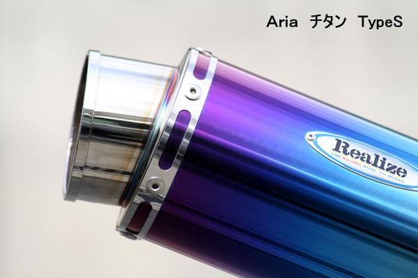送料無料!【08~CB400SF REVO/CB400 SUPER BOL D'OR】Realize(リアライズ)Aria(アリア)チタン スラッシュエンド キャタ付 504-SO-001-02C