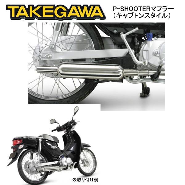 SP TAKEGAWA(タケガワ)スーパーカブ50(FI)(AA04)用 政府認証 P-SHOOTERマフラー(キャブトンスタイル) 04-02-0230