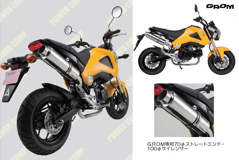 NANKAI(ナンカイ) ナンカイオリジナル GROM(グロム) パワーコンプマフラー GM-01J タイプ1J アップタイプ(政府認証タイプ)