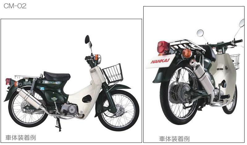 NANKAI(ナンカイ)パワーコンプマフラー・タイプ2 カブ/リトルカブ用 CM-02