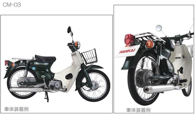 NANKAI(ナンカイ)パワーコンプマフラー・タイプ3 カブ/リトルカブ用 CM-03