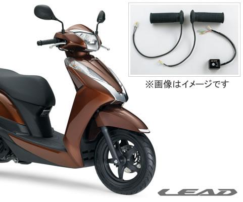 HONDA【ホンダ 純正】LEAD125(リード125) グリップヒーター 08T50-EWA-001J