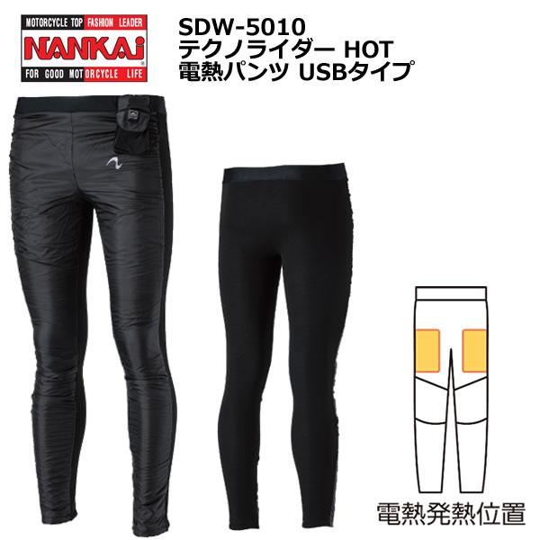 【2018年-2019年 秋冬モデル】NANKAI(ナンカイ) テクノライダー HOT 電熱パンツ USBタイプ SDW-5010