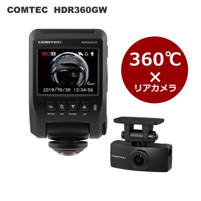 COMTEC(コムテック)360度+リヤカメラ搭載ドライブレコーダー HDR360GW