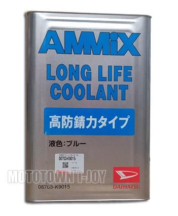 ダイハツ純正 AMMIX アミックス ロングライフクーラント LLC 高防錆力タイプ ブルー 18L 08703-K9015