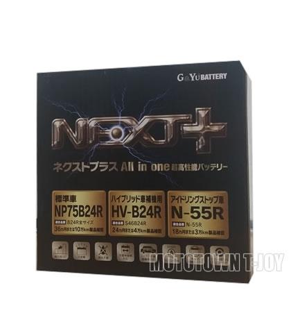 G&Yu NEXT+バッテリー アイドリングストップ車対応 NP75B24R/HV-B24R/N-55R