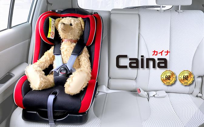新生児-7歳頃 リーマン チャイルドシート CG002 Caina カイナ ブラック