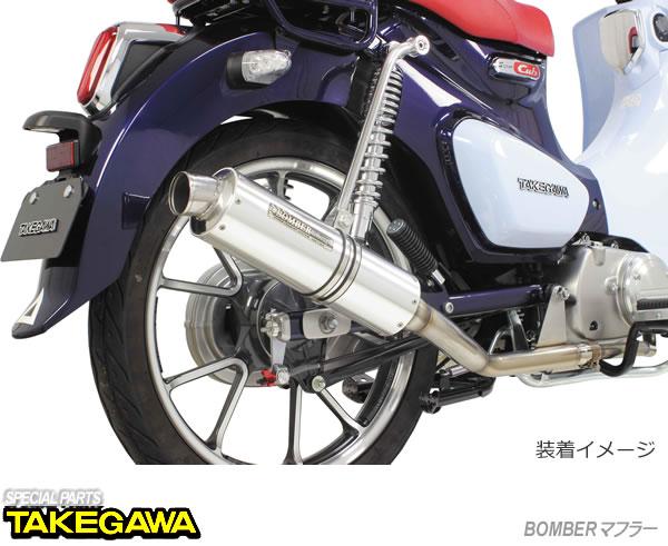 SP TAKEGAWA(タケガワ)BOMBERマフラー(政府認証マフラー) スーパーカブC125(JA48) 04-02-0307