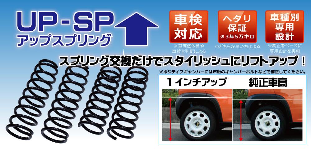 RG(レーシングギア)アップスプリング 30アップ ST164A-UP タウンエースバン S402M,S403M 3SZ-VE,2NR-VE 08/2~