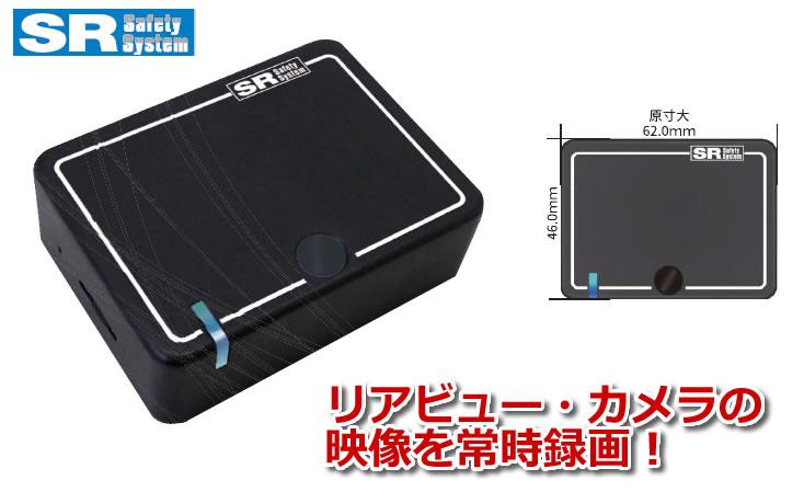 SR リアビューカメラレコーダー トヨタ マルチビューバックガイドモニター専用モデル SR-SD04
