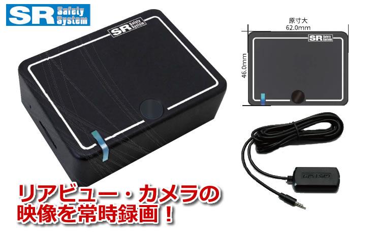 SR リアビューカメラレコーダー トヨタ4ピン用 GPS同梱 SR-SD01G