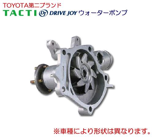 タクティー DJ (DRIVE JOY) ウォーターポンプ  V9154-T187