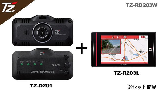 TZ-D201とTZ-R203Lのセット品です 日本製 3年保証 TZドライブレコーダー 期間限定特別価格 セーフティレーダーセット トヨタのオリジナルブランド V9TZSS100 安心の実績 高価 買取 強化中 TZ-RD203W