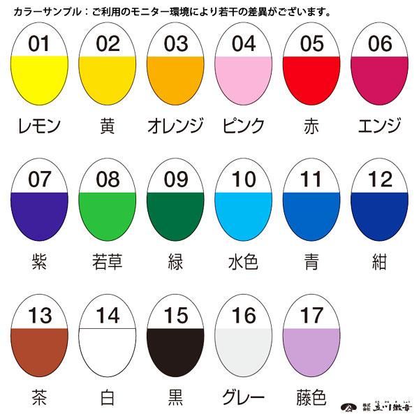 能选的全17色! 供插入式继电器使用的布带[TA-R]