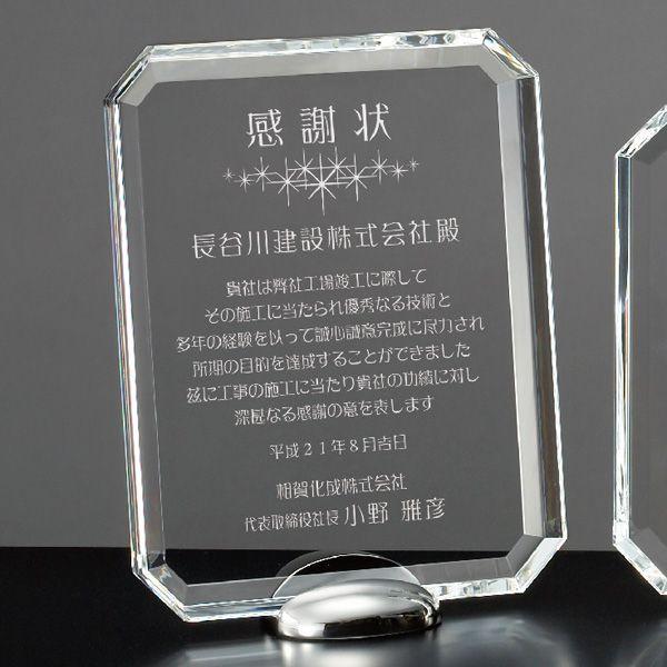 表彰楯・オプティカルガラス Jewel AK-1503 A【保存箱付】【送料無料】
