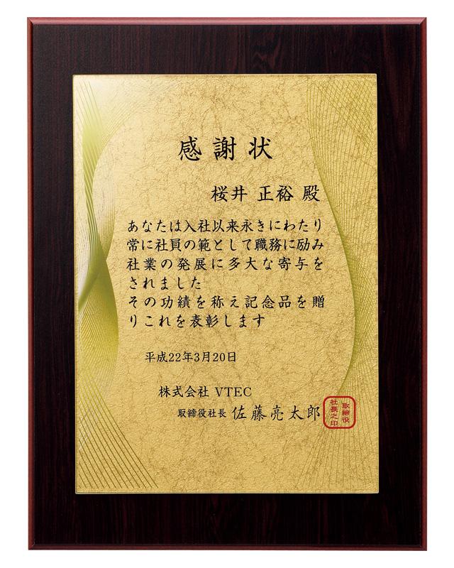ガラス表彰板付き木製楯 S-A33-06C【240×180mm】【保存箱付】