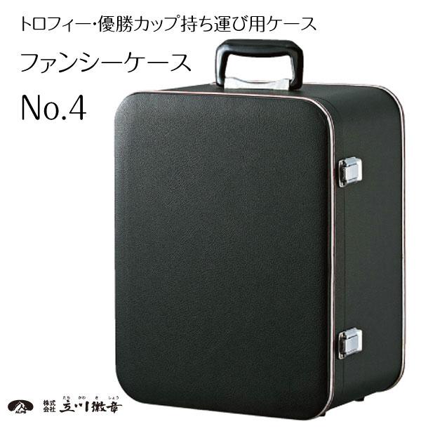 トロフィー・優勝カップ持ち運び用ケースファンシーケース No.4
