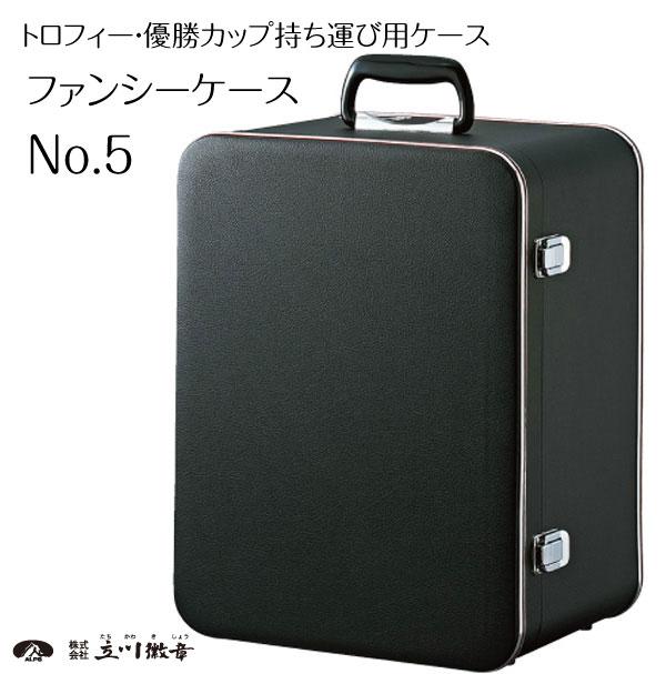 トロフィー・優勝カップ持ち運び用ケースファンシーケース No.5