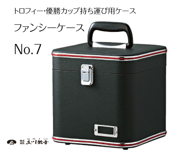トロフィー・優勝カップ持ち運び用ケースファンシーケース No.7