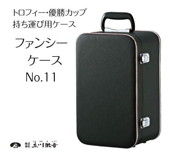 トロフィー・優勝カップ持ち運び用ケースファンシーケース No.11