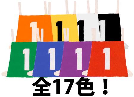 ナンバーゼッケン大人用【No.1~20セット】【送料無料】ZD-20M
