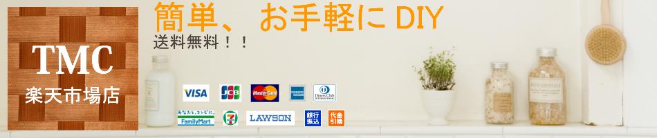 TMC 楽天市場店:簡単にDIYが出来る用品を販売しています。