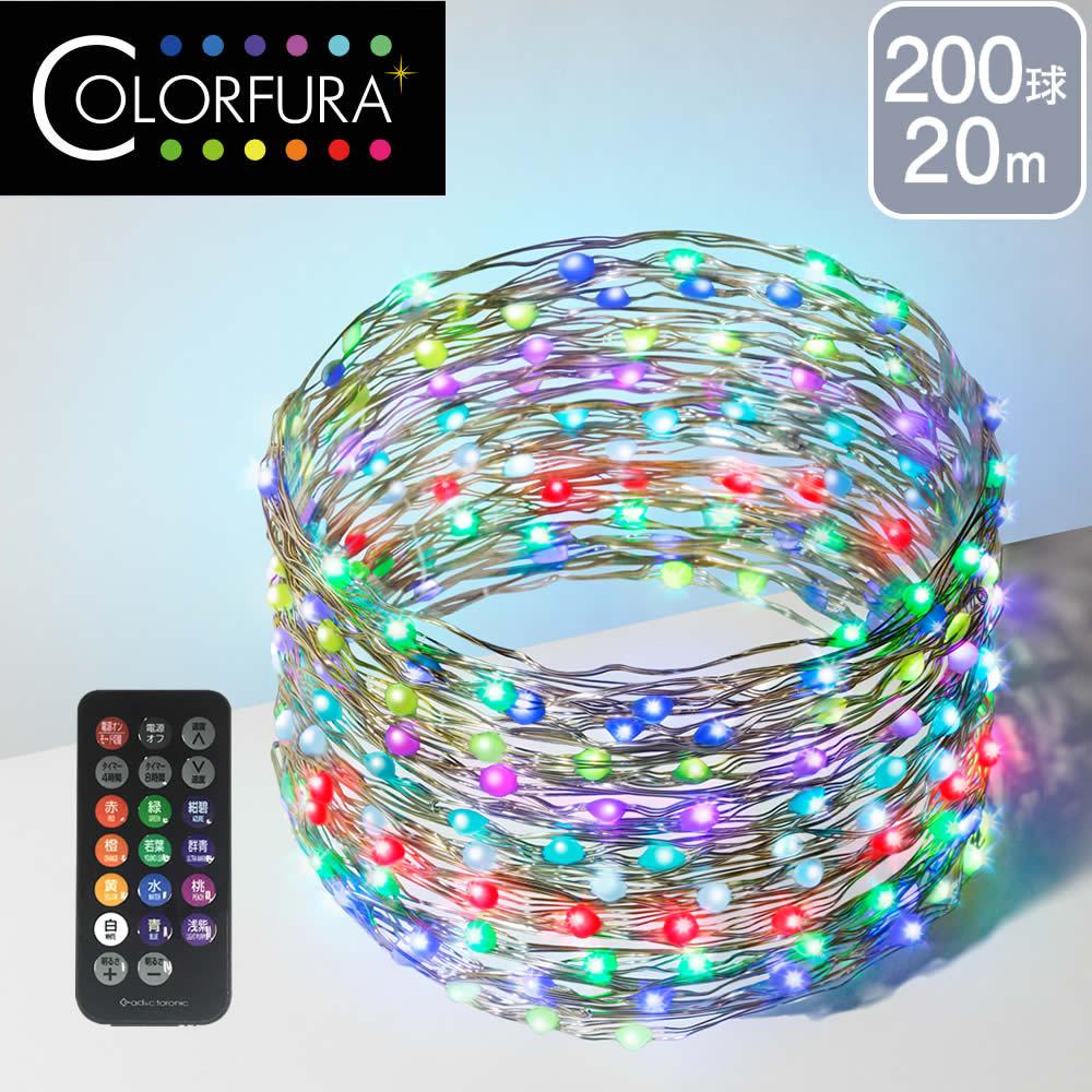 日本メーカーです トレンド LEDが12色変化 お家のツリーや装飾で LEDが煌めきながら色を変えてパターン変化 クリスマスやイベンドなどで新しいイルミを体験を これひとつで12色に変化 - 多色 発光 LED ~全12色マルチカラー発色タイプ~ USB給電式 ASH-TR200-COL 極細ストレート COLORFURA メール便送料無料 20m 高価値 200球 消費税込 イルミネーションライト