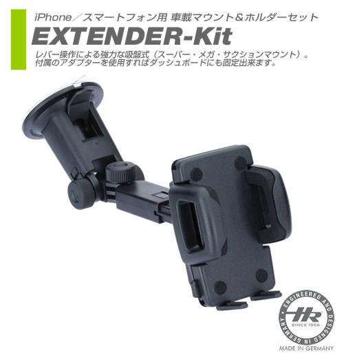 1956年から続く伝統のドイツメーカー社製品 HERBERT RICHTER iPhone スマートフォン用 車載マウント 期間限定今なら送料無料 ホルダーセット ドイツ製 セール 登場から人気沸騰 EXTENDER-KIT ユニバーサルタイプ 送料無料
