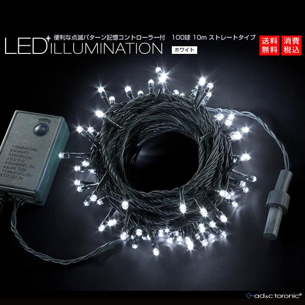 クリスマスやハロウィンなどのイベントに 最大10個 最長100m まで連結可能便利なメモリー機能内蔵コントローラータイプ あす楽対応 全12色 LEDイルミネーション ライト 100球ストレートタイプ 10m カラー:ホワイト TORONIC 消費税込 10連結可能タイプ 激安セール メモリー機能内蔵コントローラー付 ADC 送料無料 世界の人気ブランド