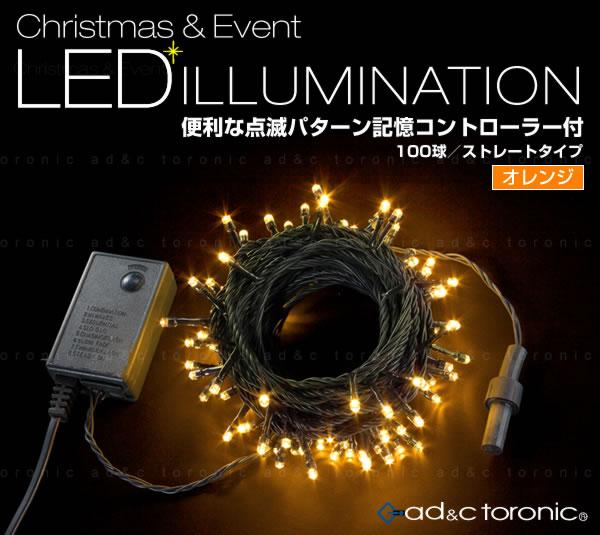 クリスマスやハロウィンなどのイベントに 最大10個 最長100m まで連結可能便利なメモリー機能内蔵コントローラータイプ 安全 あす楽対応 全12色 LEDイルミネーション ライト 100球ストレートタイプ TORONIC 贈呈 メモリー機能内蔵コントローラー付 ADC カラー:イエロー 10連結可能タイプ 送料無料 消費税込 10m