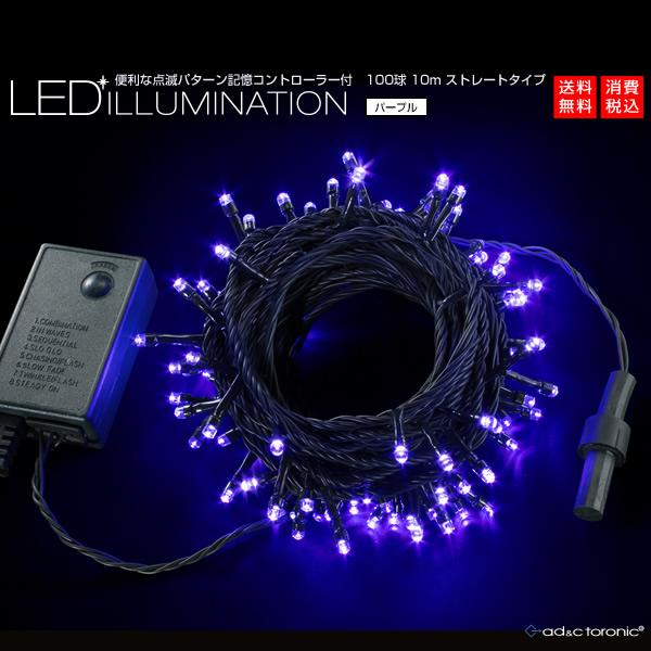 クリスマスやハロウィンなどのイベントに 最大10個 最長100m まで連結可能便利なメモリー機能内蔵コントローラータイプ あす楽対応 ハイクオリティ 全12色 LEDイルミネーション ライト 100球ストレートタイプ TORONIC 消費税込 送料無料 カラー:パープル 10m 10連結可能タイプ クリアランスsale!期間限定! ADC メモリー機能内蔵コントローラー付