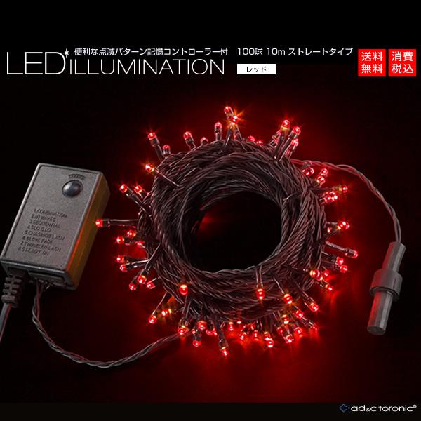 クリスマスやハロウィンなどのイベントに 国内即発送 最大10個 最長100m まで連結可能便利なメモリー機能内蔵コントローラータイプ あす楽対応 全12色 LEDイルミネーション ライト 100球ストレートタイプ 送料無料 カラー:レッド メモリー機能内蔵コントローラー付 ADC TORONIC 上品 消費税込 10連結可能タイプ 10m