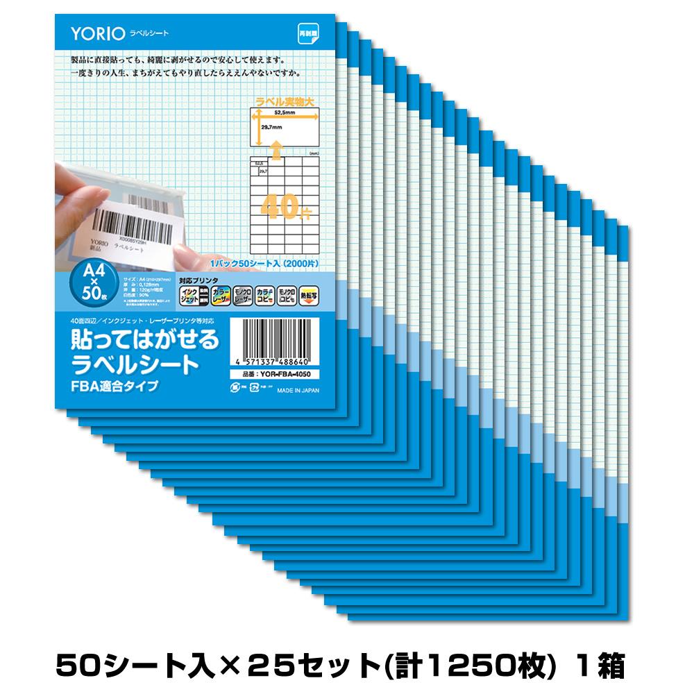 貼ってはがせる ラベルシート 出品者向け FBA適合サイズタイプ 再剥離 ホワイト A4 『 40面 』 52.5x29.7mm 50シート×25セット (50,000片) 日本製 送料・消費税込!