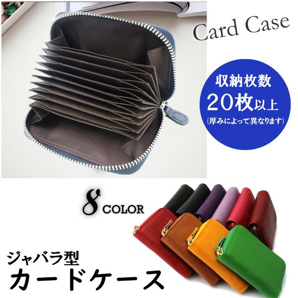 送料無料 カードケース カードホルダー 大容量 ジャバラ レザー おしゃれ 革 買い物 クレジットカードケース 名刺入れ レディース アイテム勢ぞろい メンズ カード入れ