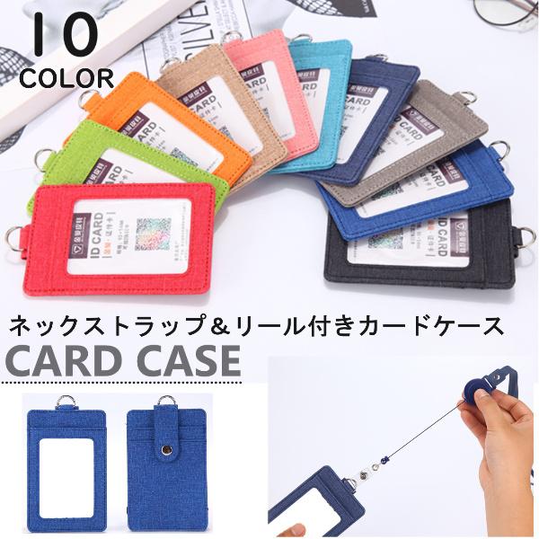 送料無料 カードケース パスケース 定期入れ 大特価 リール付き カードホルダー ネックストラップ かわいい メンズ 通勤 社会人 レディース 通学 おしゃれ 学生 お得クーポン発行中